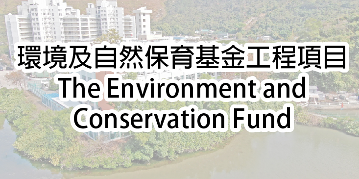 The Environment and Conservation Fund
